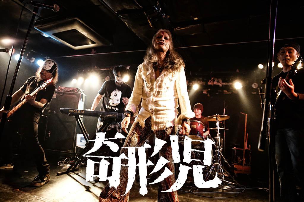 Kikeiji Official Site
