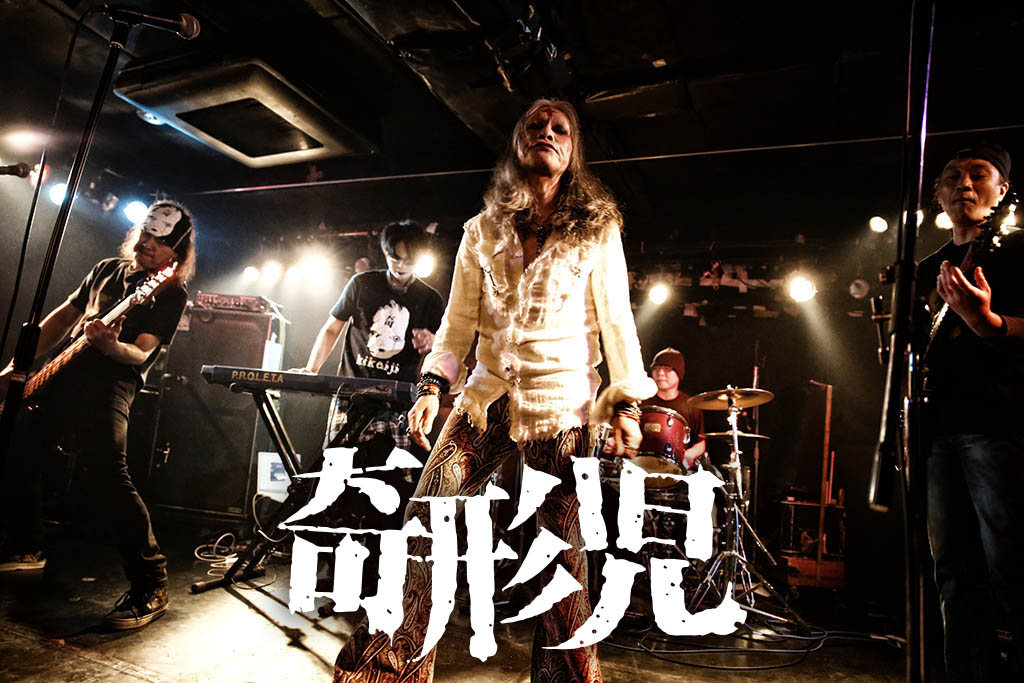 Kikeiji Official Site