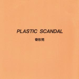 plastic scandal